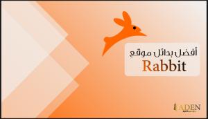 أفضل بدائل Rabbit vps مجانية | بدائل موقع Rabbit لمشاركة المحتوى المرئي