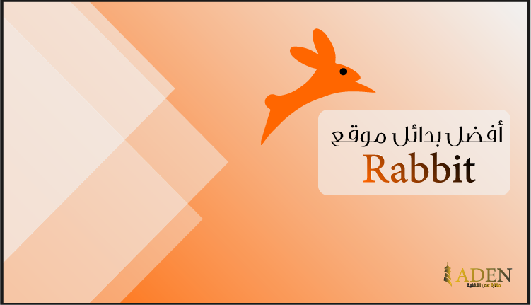أفضل بدائل Rabbit vps مجانية بدائل موقع Rabbit لمشاركة المحتوى المرئي