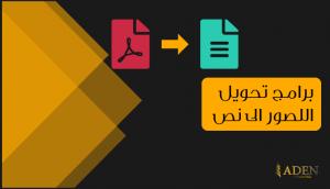 أفضل برامج استخراج النص من الصور وملفات PDF للكمبيوتر مجانا