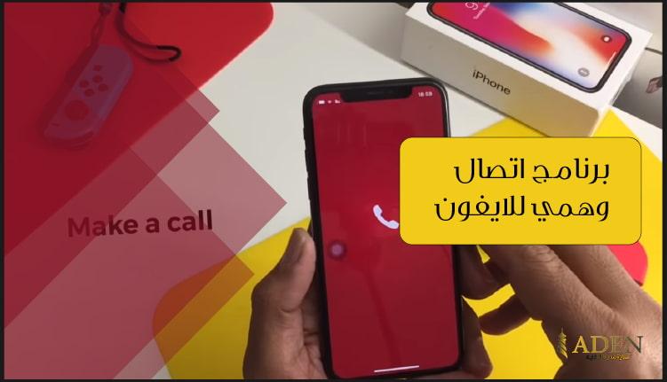 برنامج اتصال برقم وهمي للايفون تحميل برنامج Fake Call للايفون