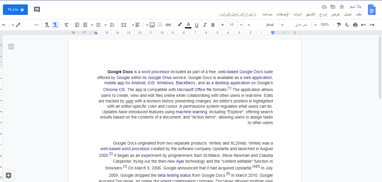 برنامج استخراج النص من الصور وملفات PDF للكمبيوتر مجانا.