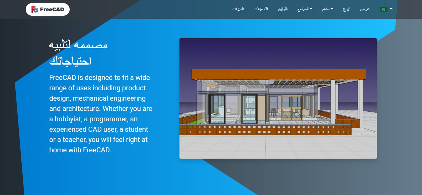 برنامج تصميم هندسي عربي FreeCAD
