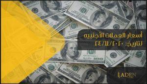 أسعار العملات الأجنبيه مقابل الريال عدن و حضرموت و صنعاء تاريخ  2020/11/24