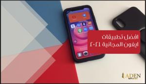 افضل 6 تطبيقات الايفون المجانية 2021 | برامج ايفون مجانية متنوعة