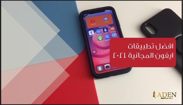 افضل 6 تطبيقات الايفون المجانية 2021   برامج ايفون مجانية متنوعة