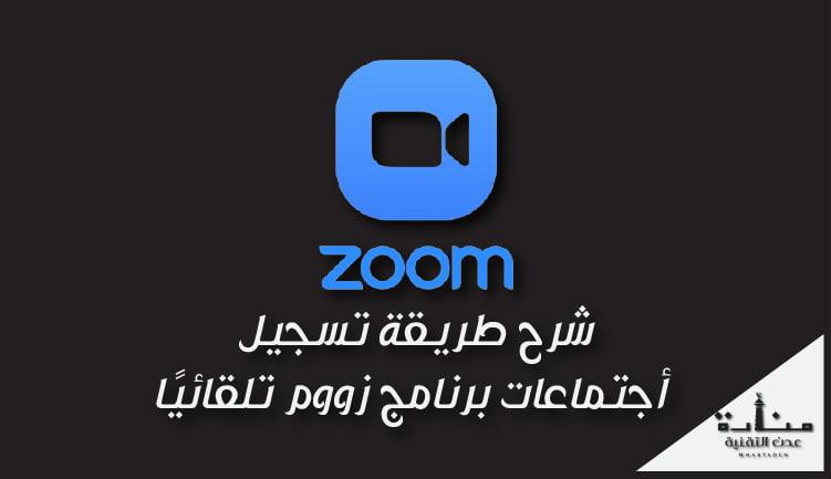 طريقة التسجيل في برنامج زووم تلقائيًا - تسجيل اجتماع زووم