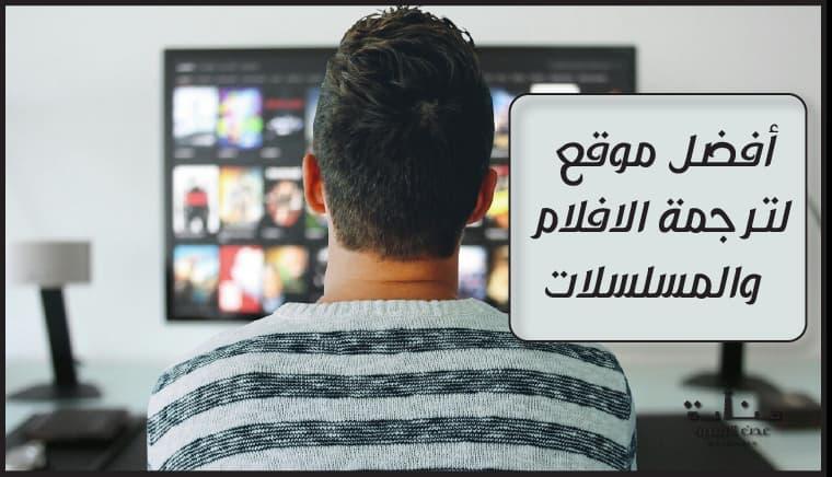 أفضل 15 موقع لترجمة الافلام والمسلسلات إلى اللغة العربية