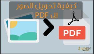 كيفية تحويل الصور الى بي دي اف للكمبيوتر والجوال (دليل كامل)