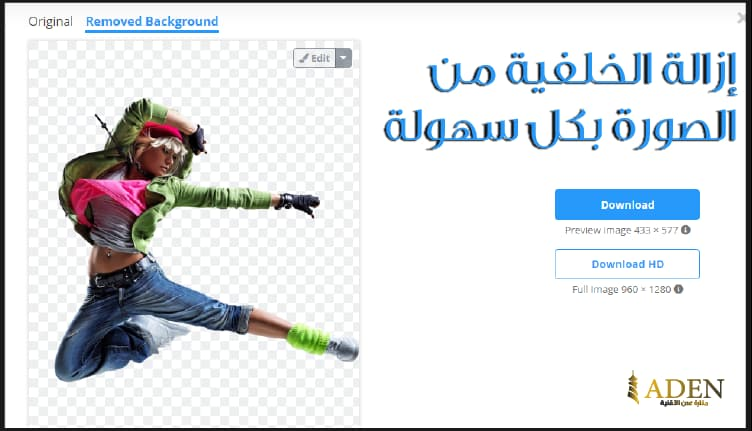 إزالة الخلفية من الصورة بكل سهولة (مواقع + برامج)