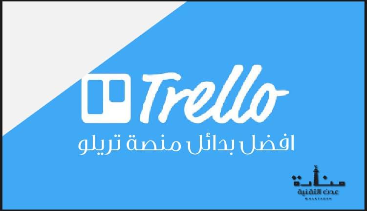 افضل 5 بدائل تريلو Trello لإدارة شؤون الموظفين