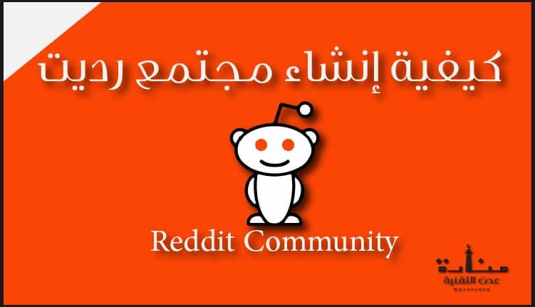 كيفية إنشاء مجتمع رديت Reddit وما هي الشروط الأساسية المطلوبة