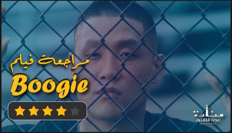 مراجعة فيلم بوجي Boogie 2021