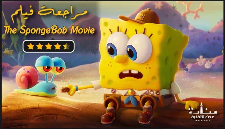مراجعة فيلم سبونج بوب سبونج يلوذ بالفرار The SpongeBob Movie Sponge on the Run New