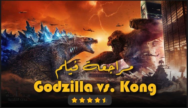 مراجعة فيلم غودزيلا ضد كونغ (Godzilla vs. Kong 2021)