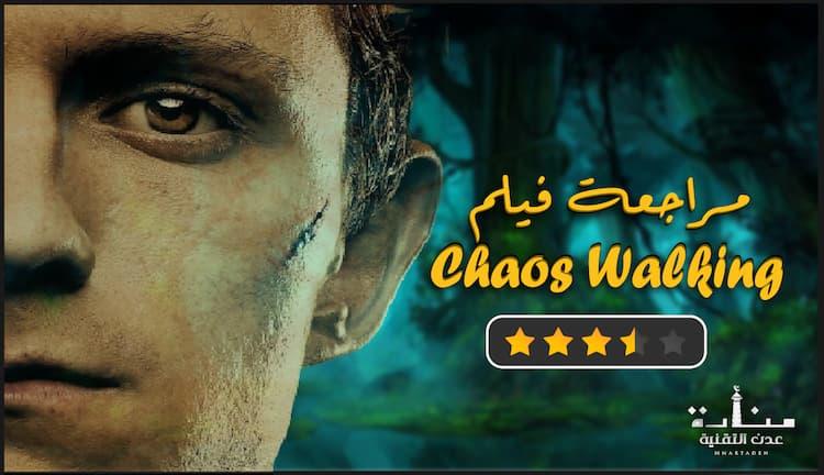 مراجعة فيلم Chaos Walking 2021 (سريان الفوضى)