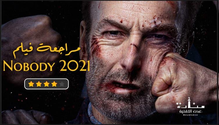 مراجعة فيلم Nobody 2021