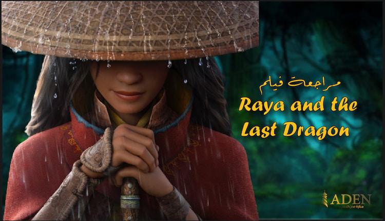 مراجعة فيلم Raya and the Last Dragon