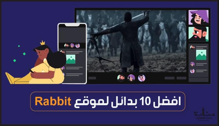 افضل 10 بدائل موقع rabbit بديل موقع الارنب