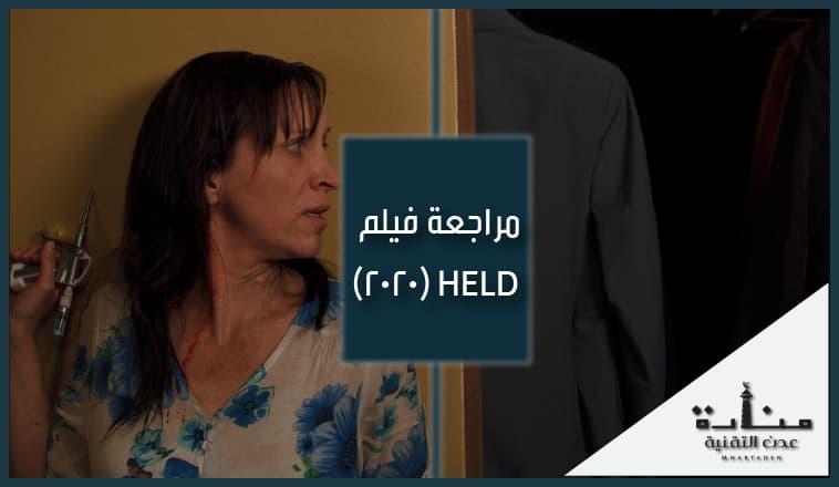 مراجعة فيلم هيلد Held 2020
