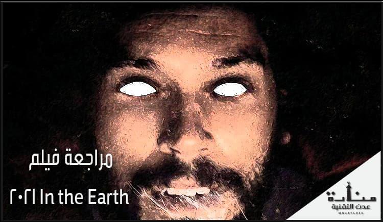 مراجعة فيلم In the Earth 2021 (في الأرض 2021)