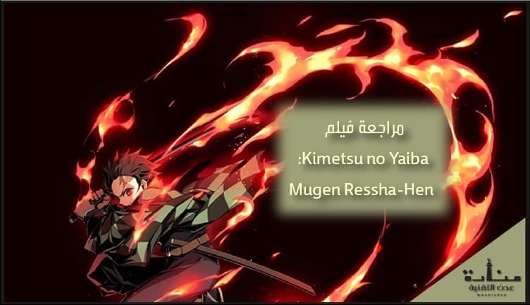 مراجعة فيلم Kimetsu no Yaiba Mugen Ressha-Hen 2020