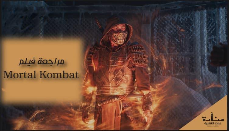 مراجعة فيلم Mortal Kombat 2021 (مورتال كومبات 2021)