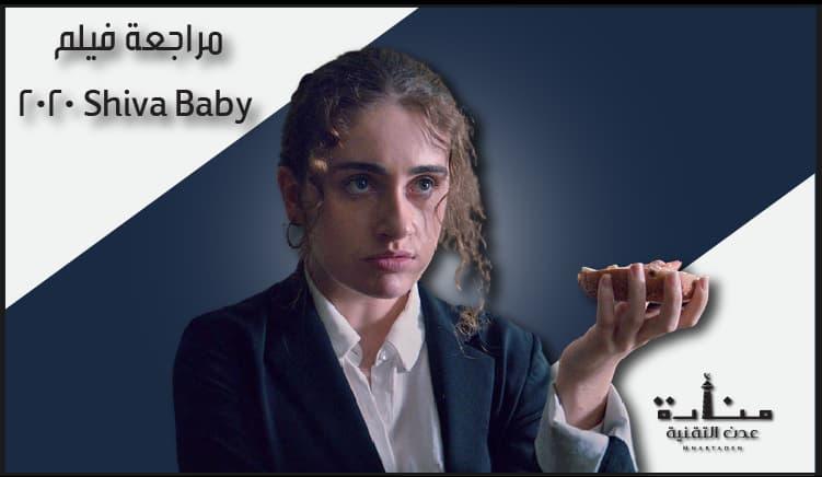 مراجعة فيلم Shiva Baby 2020 (شيفا بيبي 2020)