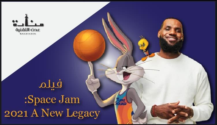 مراجعة فيلم Space Jam A New Legacy 2021