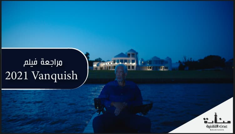 مراجعة فيلم Vanquish 2021 (فانكويش 2021)