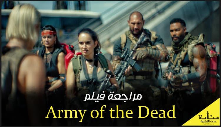مراجعة فيلم Army of the Dead (فيلم جيش الموتى)
