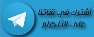 قناة منارة عدن التقنية على التلجرام