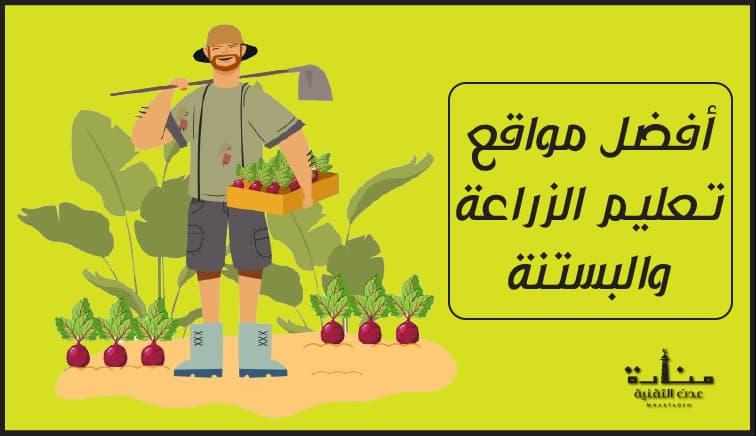 أفضل 5 مواقع تعليم الزراعة والبستنة
