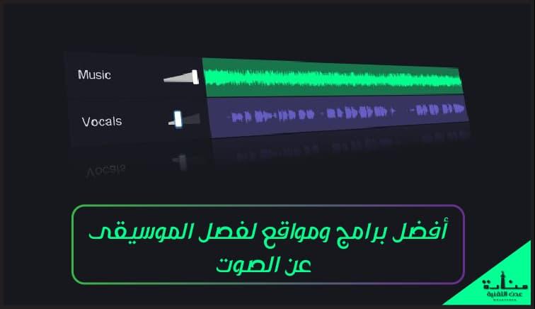 أفضل 7 برامج ومواقع فصل الموسيقى عن الصوت